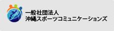 沖縄スポーツコミュニケーションズ