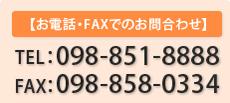 電話・FAX番号