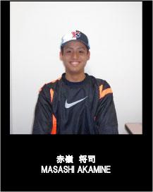 akamine_masashi