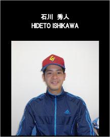 ishikawa_hideto