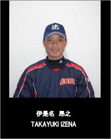 izena_takayuki