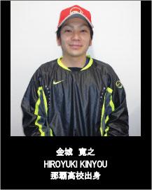 kinjou_hiroyuki
