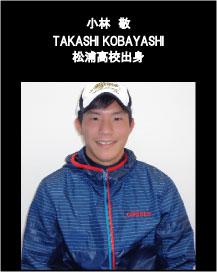 kobayashi_takashi