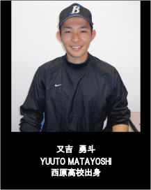 matayoshi_yuuto