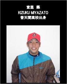 miyazato-kizuku