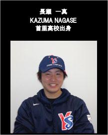 nagae_kazuma
