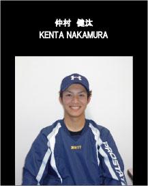nakamura_kenta