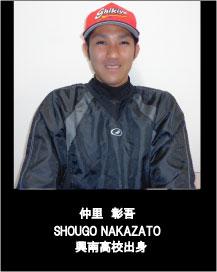 nakazato_shougo