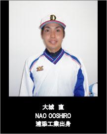 ooshiro-nao