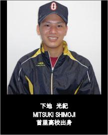 shimoji_mituki
