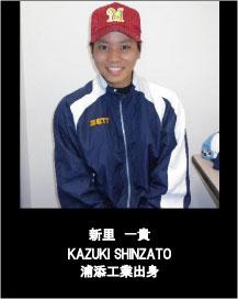 shinzato_kazuki