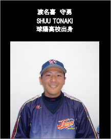 tonaki_shuu