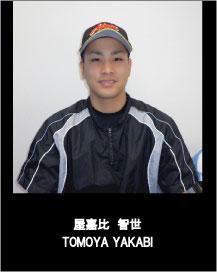 yakabi_tomoya
